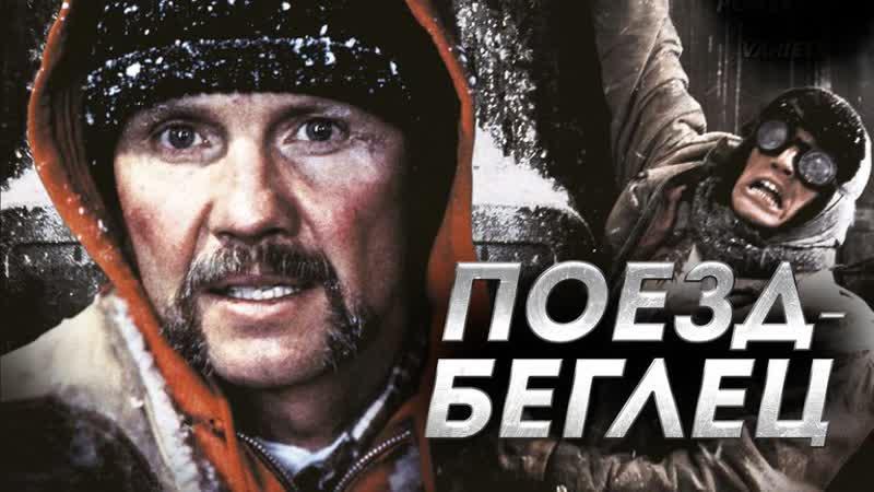 Поезд-беглец (1985) перевод R5