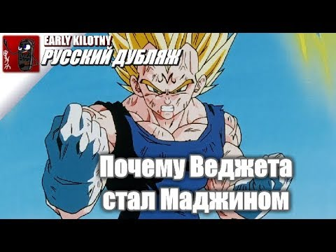 Vegeta reveals why he became Majin [RussianFandub]