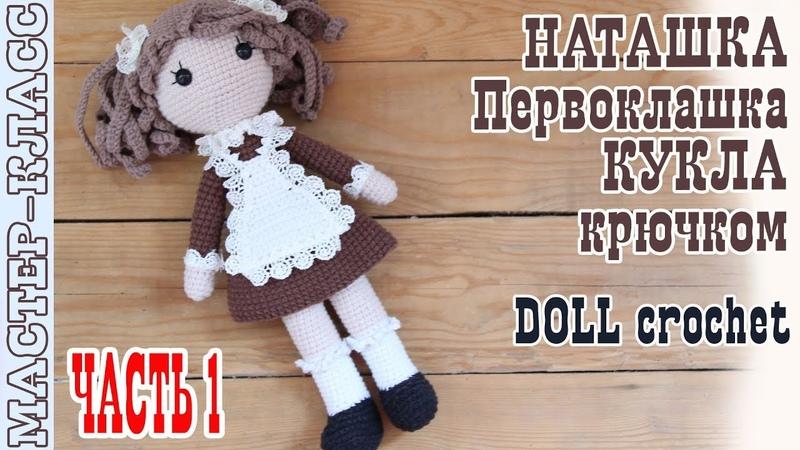 Мастер класс Кукла Амигуруми Школьница Наташка Первоклашка Часть 1 Вязаная кукла крючком