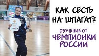 Как сесть на шпагат Обучение от чемпионки России!