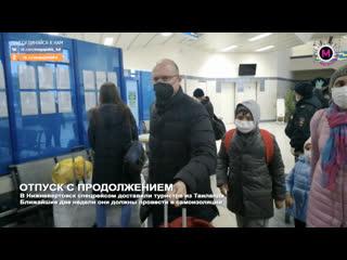 Мегаполис - Отпуск с продолжением - Нижневартовск