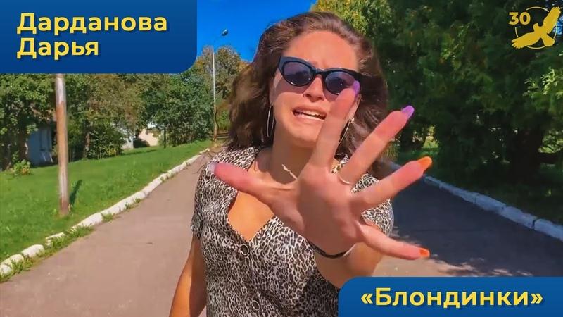 Дарданова Дарья партия Блондинки Сокол 2019