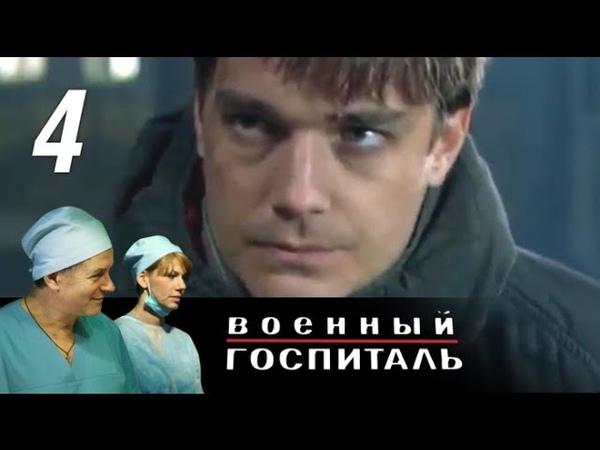 Военный госпиталь 4 серия 2012 Драма @ Русские сериалы