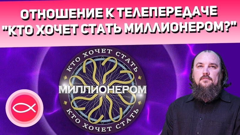 Отношение к телепередаче Кто хочет стать миллионером. Священник Максим Каскун