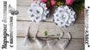 Нарядные бантики из лент и фоамирана с кисточками МК кисточек ribbon flowers ribbon bows DIY