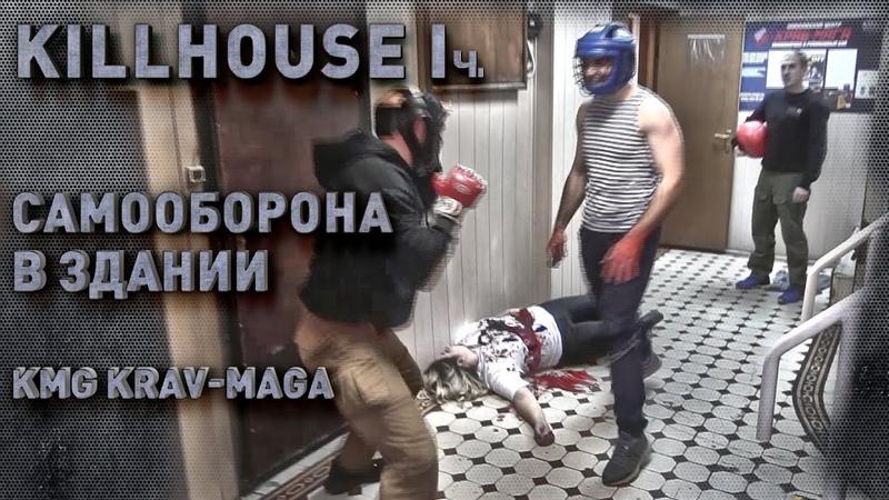 Самооборона в реальности KILL HOUSE или Разведос разрушитель мифов часть 1