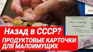 Назад в СССР. 20 лет к этому шли – опять хотят ввести продуктовые карточки для малоимущих в России.