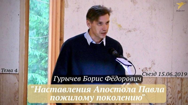 Гурычев Борис Фёдорович - Наставления Апостола Павла пожилому поколению