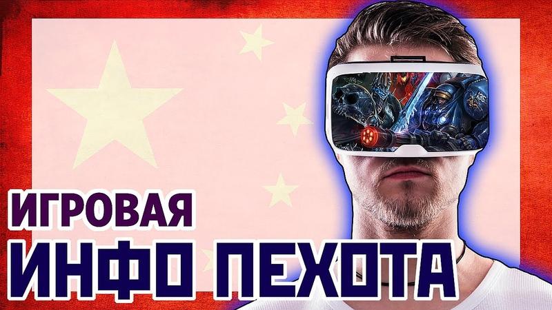 Игровая инфо пехота глобальной войны! Близзард поддерживает Китай?