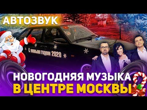 Реакция на громкий Автозвук Новогодние Песни Дискотека Авария Настя и Потам Верка Сердючка