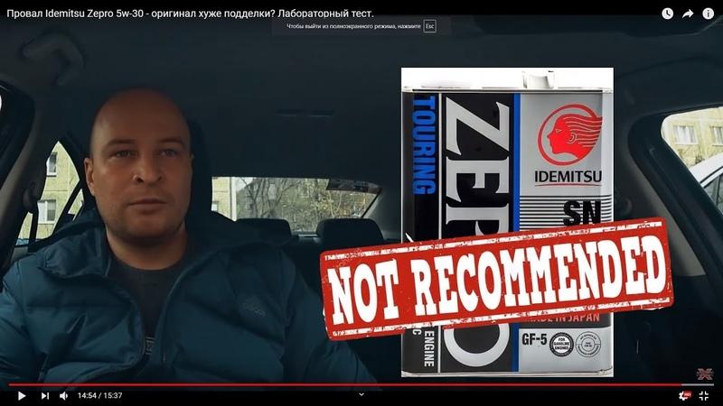 Провал Idemitsu Zepro 5w-30 - оригинал хуже подделки? Лабораторный тест.