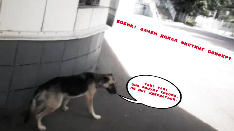 Матёрый привокзальный пёс Бобик признался подтвердил так Гаф Гаф в фистинге Ариэллы Сойфер