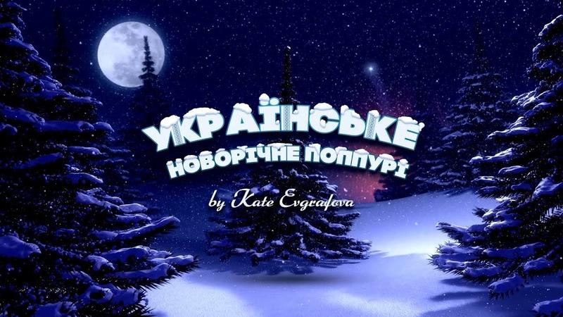 Українське новорічне поппурі (колядки, щедрівки) by Kate Evgrafova