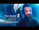 Отец Андрей: ответы . На ваши вопросы отвечает протоиерей Андрей Ткачёв