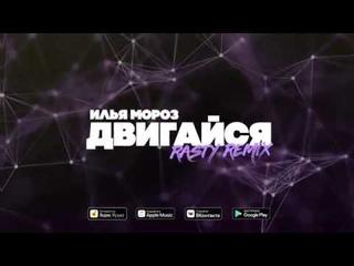 Ilya Moroz - Двигайся (RASTY Remix)