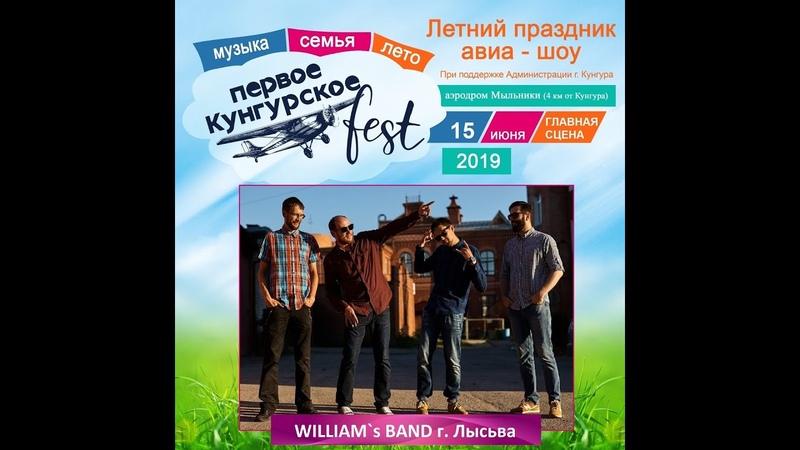 WILLIAM's BAND - Всё, что нам нужно (live)