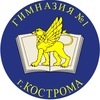 Гимназия №1 города Костромы