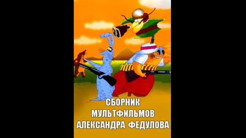 Сборник мультфильмов Александра Федулова - Полная коллекция (1980-1995)