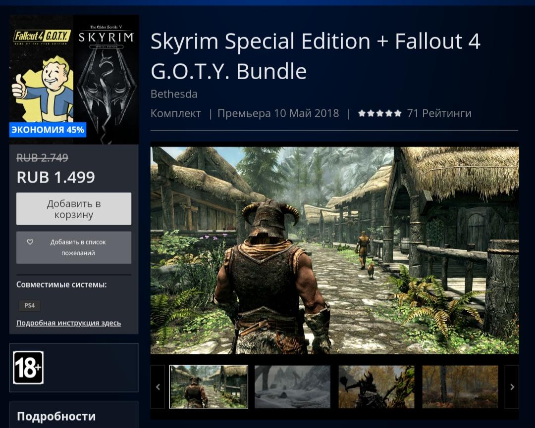В PS store выгодное предложение Skyrim Special Edition + Fallout 4 G.