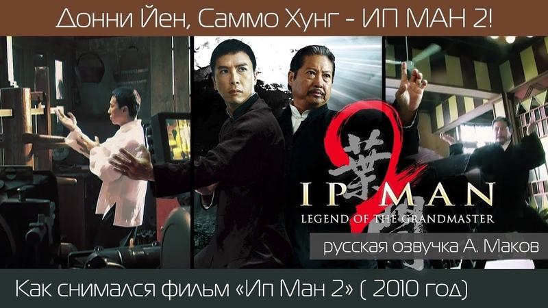 Ип Ман 2 Как снимали продолжение фильма о мастере Вин Чун рус озвучка