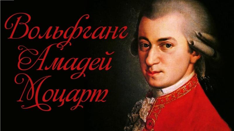 Великий композитор Вольфганг Амадей Моцарт Биография