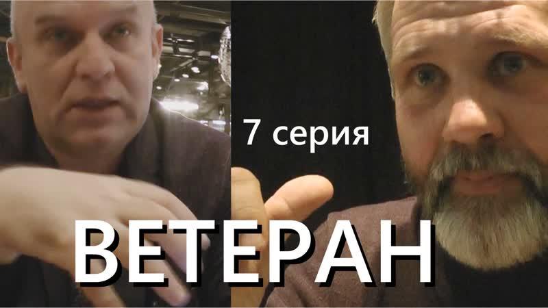 Путин за новую информполитику спецоперация СБУ и все конфликты 7 серия ВЕТЕРАНА