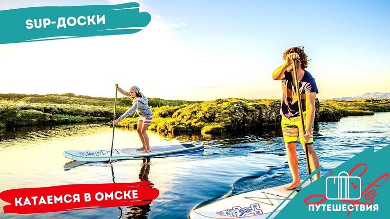Любинский LIFE Путешествия SUP доски 16 08 2020