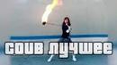 COUB ЛУЧШЕЕ - 60 FPS - АВГУСТ 2019