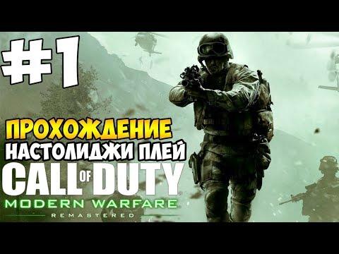 НАСТОЛИДЖИ ПЛЕЙ - ПРОХОЖДЕНИЕ Call of Duty: Modern Warfare Remastered 1 (на ветеране)