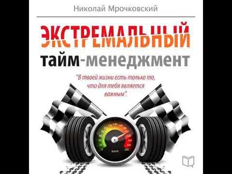 Экстремальный тайм менеджмент Николай Мрочковский