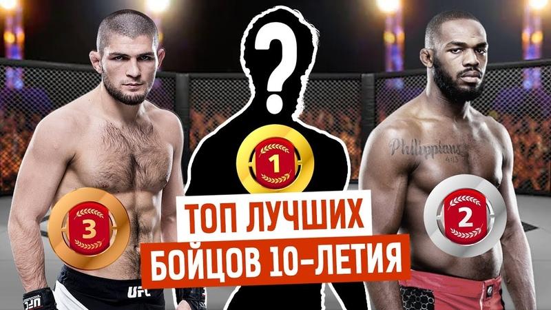 Лучшие бойцы ММА UFC десятилетия