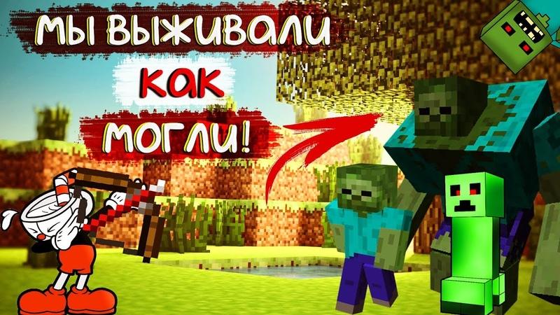 Смешные и забавные моменты (Cuphead, S.T.A.L.K.E.R., Minecraft):1