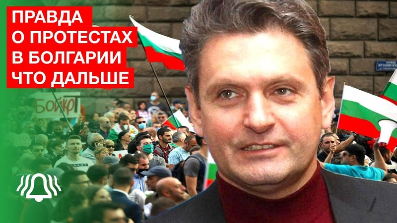 Новости из Болгарии вся ПРАВДА о протестах Николай Малинов про Путина и Балканский поток 2020