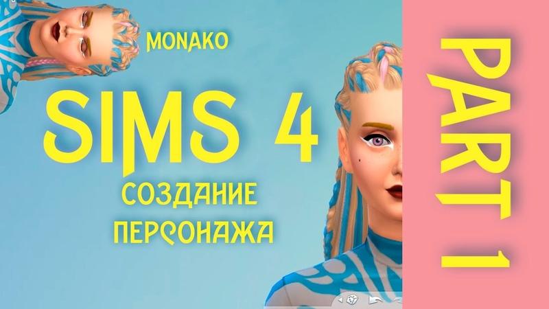 Sims 4 Создание персонажа Мир магии Monako