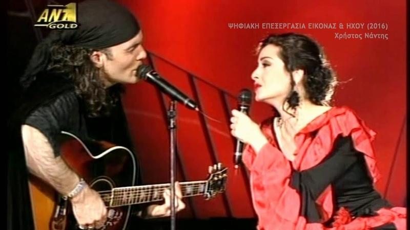 Σμαράγδια και ρουμπίνια Άννα Βίσση Στέλιος Ρόκκος Live Με αγάπη Άννα ΑΝΤ1 TV 1995