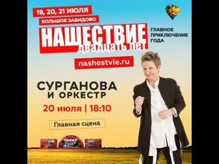 Сурганова и Оркестр - Нашествие 2019