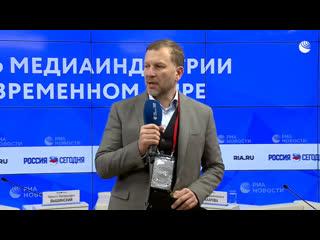 """Конференция """"Роль медиаиндустрии в современном мире"""""""