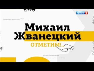 Юбилейный вечер Михаила Жванецкого - 85 лет!