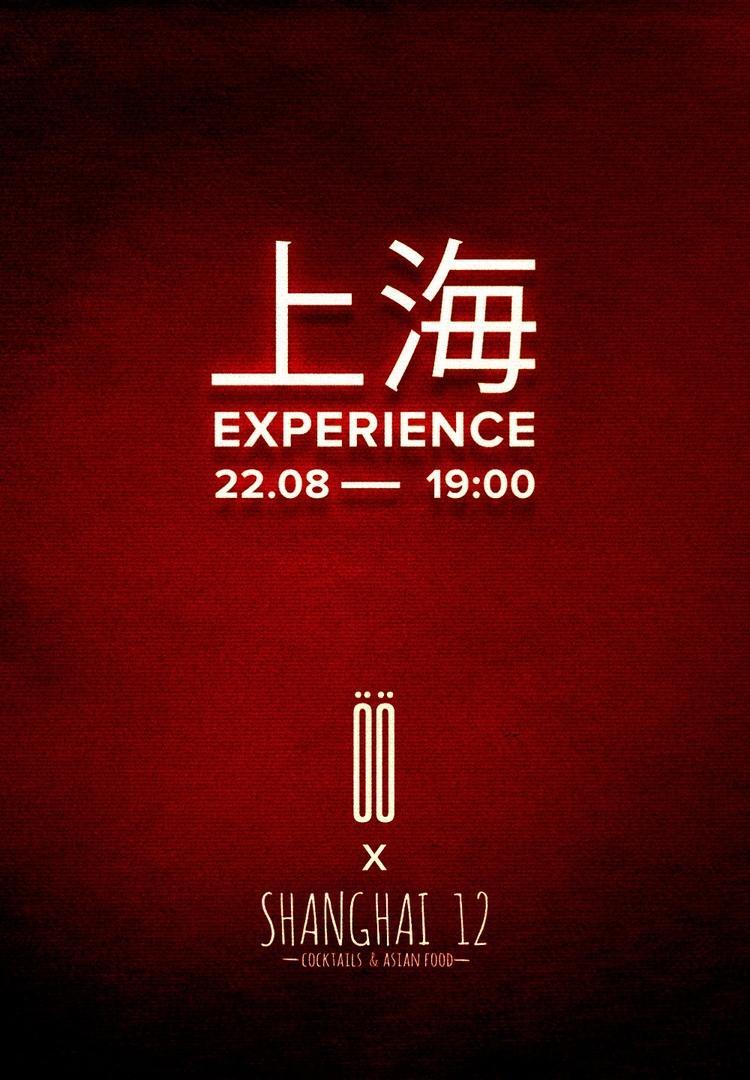 Афиша /Shanghai Expirience/22.08