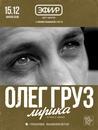Олег Груз фотография #8