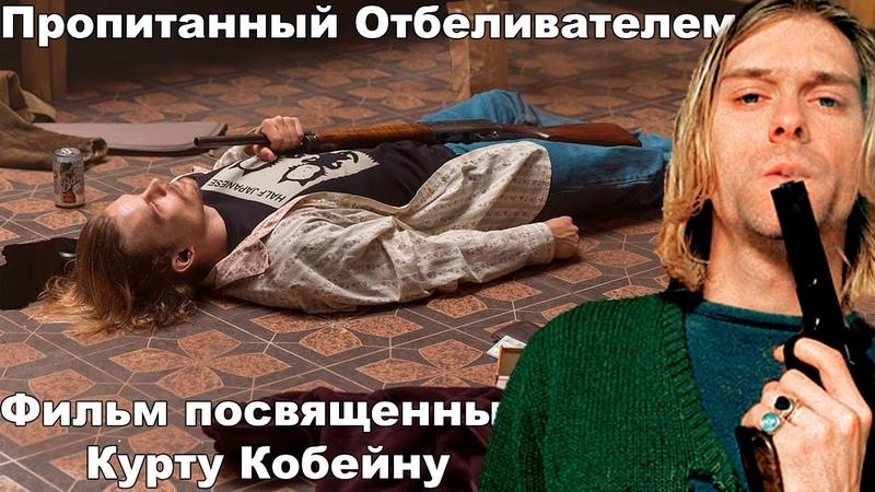 Пропитанный Отбеливателем! Фильм посвященный Курту Кобейну!