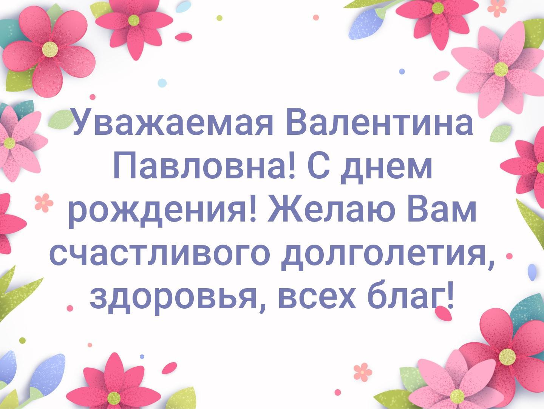 поздравления для валентины павловны изображения, плавные