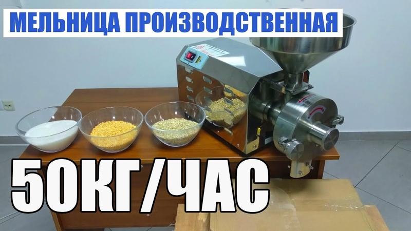 50кг час Мини мельница для муки круп кофе сахарной пудры и других веществ