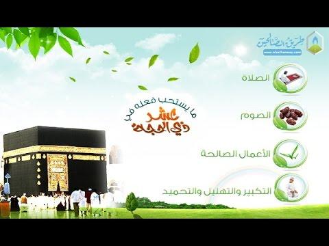 Достоинство 10 дней Зуль Хиджжа и дела которые принято выполнять в них шейх Усаймин ᴴᴰ