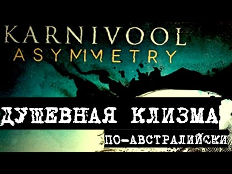 KARNIVOOL'S ASYMMETRY: Душевная Клизма по-австралийски