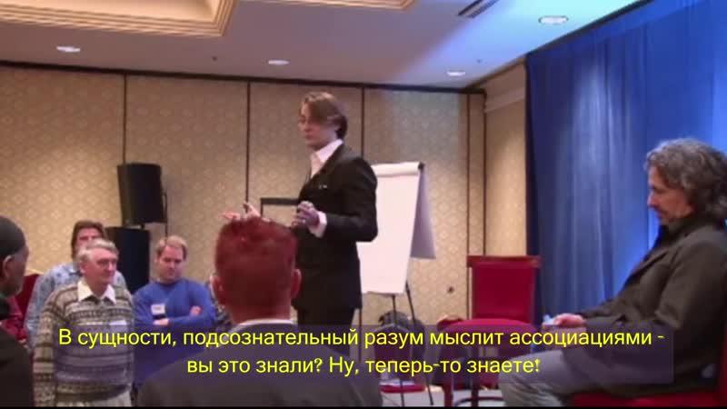 Игорь Ледоховский и Дон Спенсер - Курс профессионального эстрадного гипноза ДВД 2