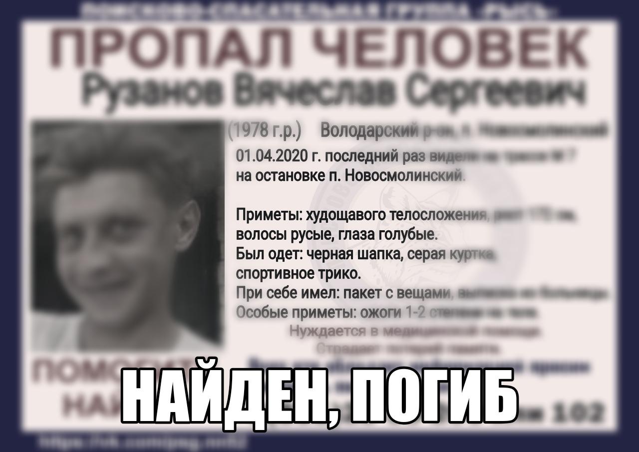 Рузанов Вячеслав Сергеевич, 1978 г.р. Володарский р-н, п. Новосмолинский
