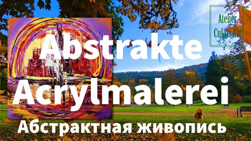 Moderne Kunst| Abstrakte Malerei | Acrylmalerei|Art| Ein abstraktes Bild in 20 Min malen.