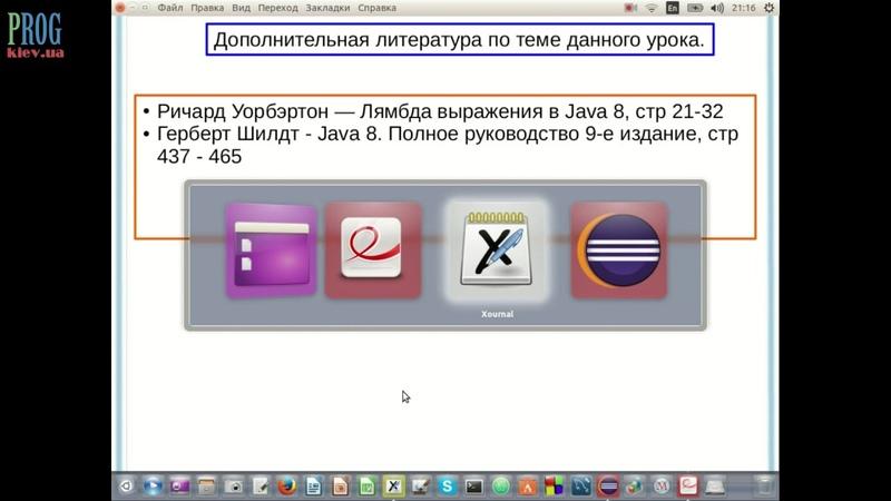 Prog.kiev.ua: функциональные интерфейсы в Java