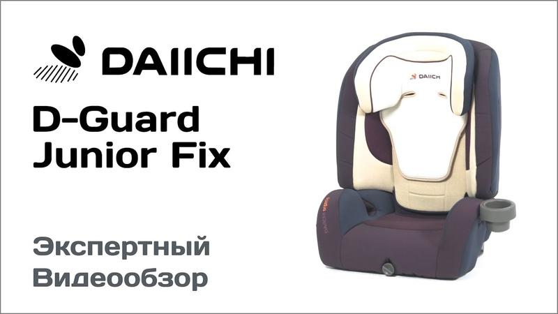 Автокресло Daiichi D Guard Junior FIX обзор Супермаркета Детских Автокресел